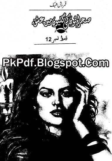 Sehraon Ki Galiyon Mein Ishq Episode 12 Novel By Qamrosh Shehak Pdf Free Download