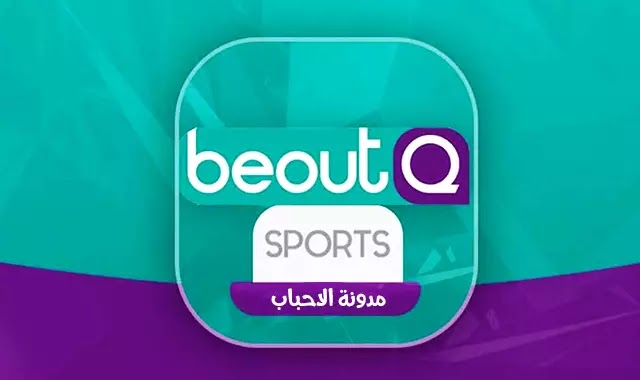 تردد قنوات بي اوت كيو beoutQ الرياضية الجديد 2019 علي جميع الاقمار الصناعية live tv sport