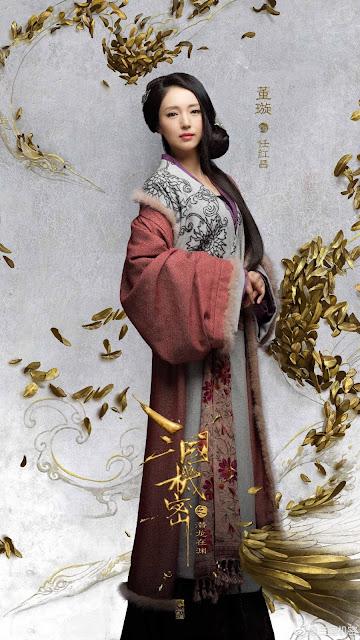 San Guo Ji Mi Poster Dong Xuan