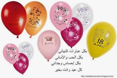 sms anniversaire en arabe