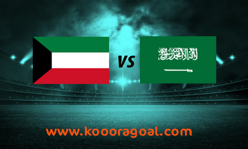 مباراة كاس الخليج اليوم مباشر