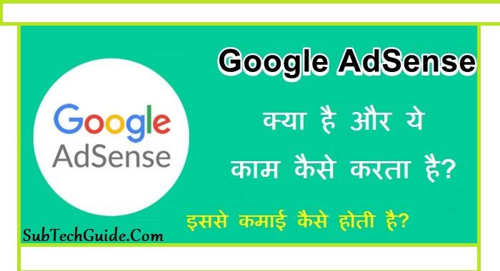 Google AdSense Kya Hai Aur Kaise Kam karta Hai .
