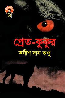 Pret Kukur Bengali PDF