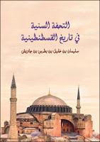 تحميل كتاب التحفة السنية في تاريخ القسطنطينية