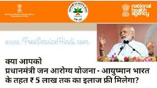 pradhanmantri-jan-aarogy-yojna-ayushman-bharat-eligible