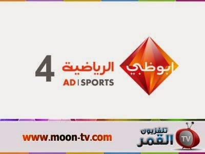 تردد قناة ابو ظبي الرياضية فور اتش دي على النايل سات Abu Dhabi