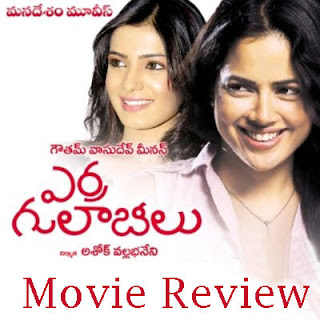 Erra Gulabeelu Movie Review