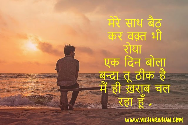 Very Sad Life Status in Hindi with Image
