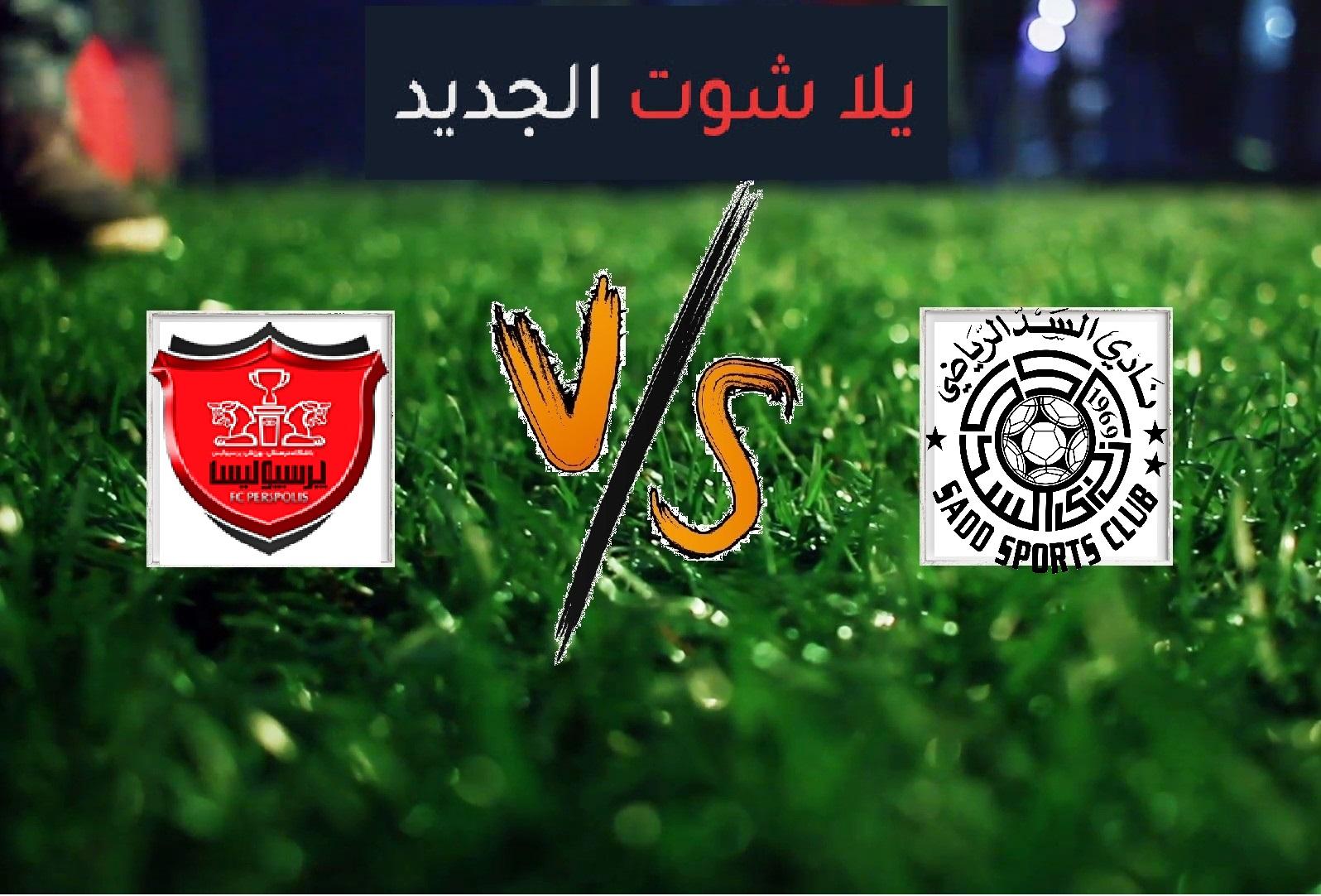 ملخص مباراة بيرسبوليس والسد القطري اليوم الاثنين بتاريخ 20-05-2019 دوري أبطال آسيا
