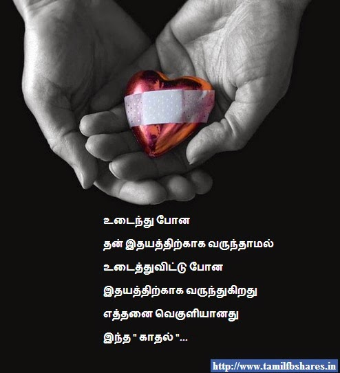 Love Kavithai In Tamil Language - seotoolnet.com