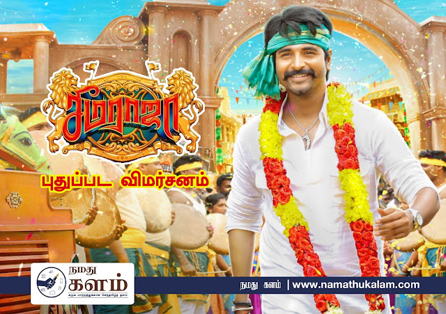 Seemaraja - Movie Review