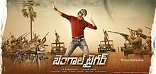 Ravi Teja, Tamannaah Bhatia New Upcoming movie Bengal Tiger Poster