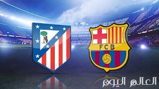موعد وتوقيت مباراة برشلونة وأتلتيكو مدريد ضمن الدوري الأسباني