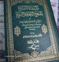 """Imta' Ulin-Nazhar bi Ba'dhi A'yanil-Qarn ar-Rabi' 'Asyar (Tasynif al-Asma bi Syuyukh al-Ijazah was-Sama'"