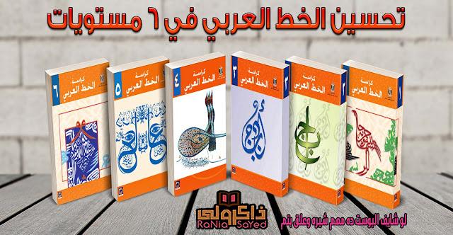 تحميل كورس تحسين الخط العربي للأطفال في 6 مستويات (حصريا)