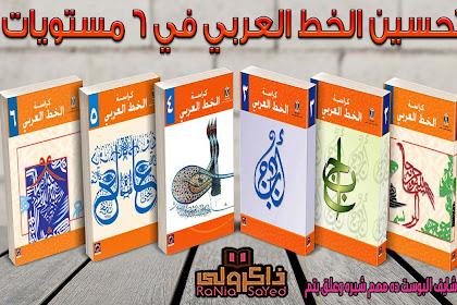 كراسة تحسين الخط العربي Pdf