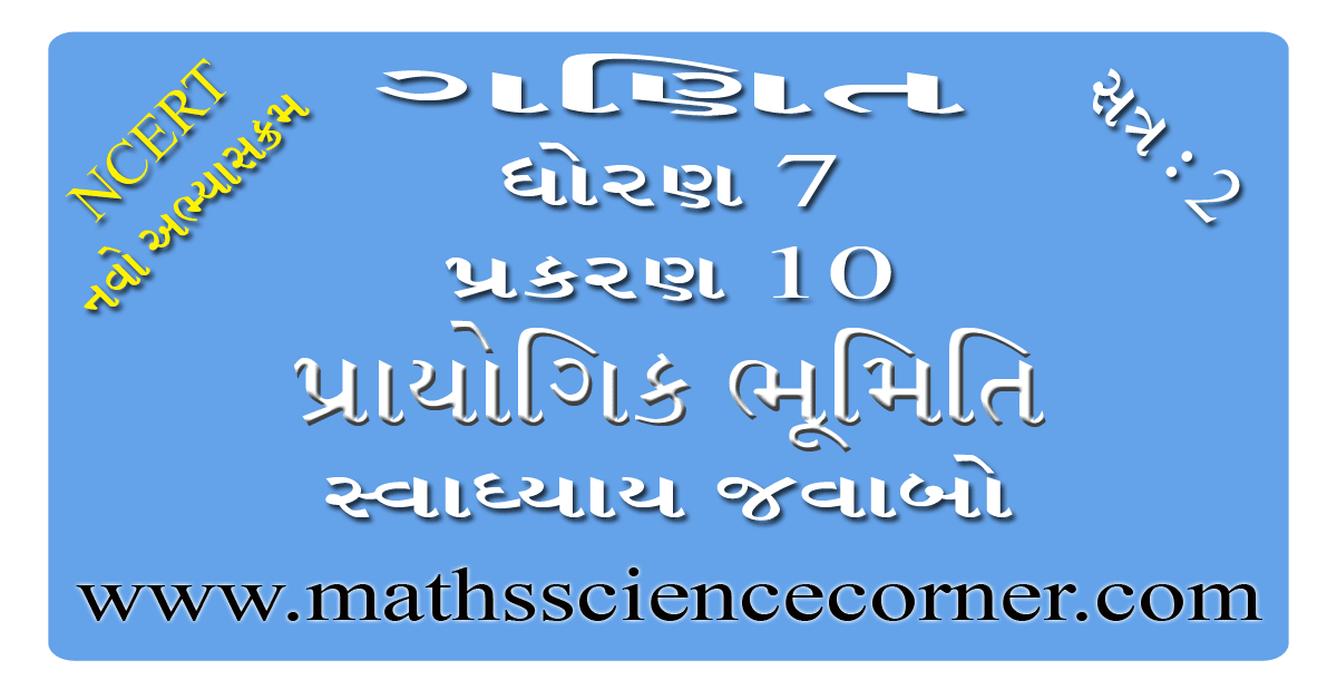 Maths Std 7 Swadhyay 10.5
