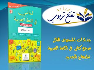 جذاذات المستوى الثاني كتابي في اللغة العربية المنهاج الجديد