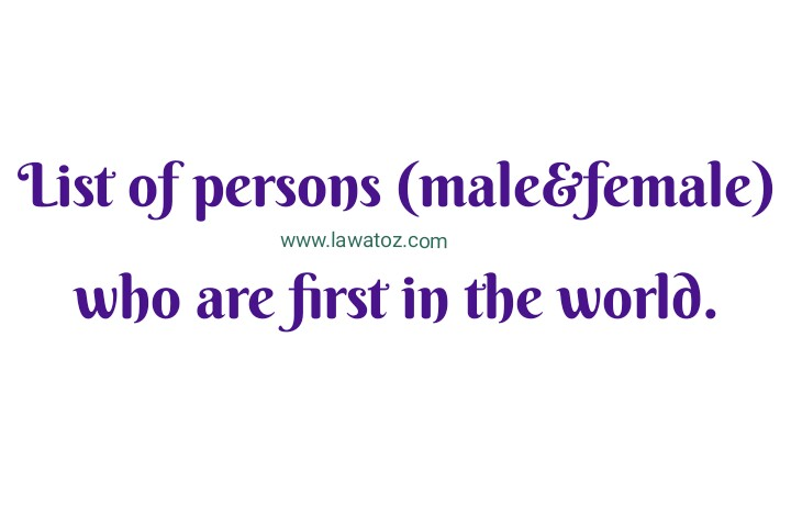 List of persons (male&female) who are first in the world.
