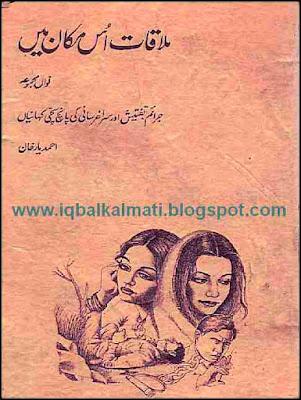 Mulaqat Os Makan Mein by Mr. Ahmed Yar Khan