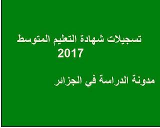 تسجيلات شهادة التعليم المتوسط 2017 bem.onec.zd