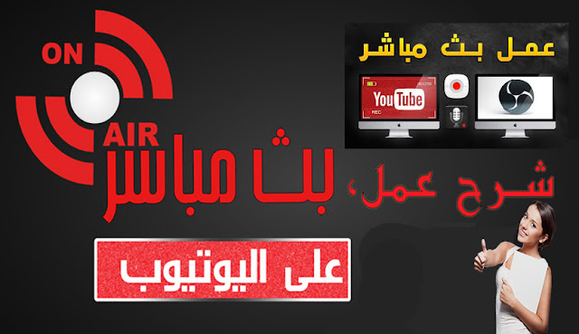 طريقة عمل بث مباشر في قناتك على اليوتيوب / Live YouTube