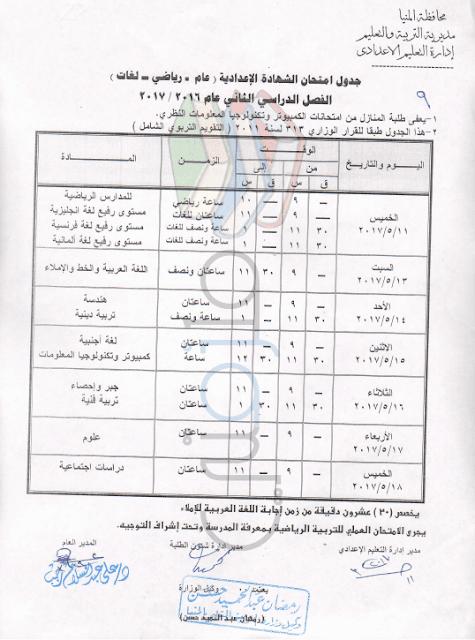 جدول امتحانات الشهادة الاعدادية 2017 الترم الثاني محافظة المنيا