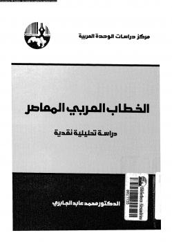 غلاف الخطاب العربي المعاصر لمحمد عابد الجابري.pdf