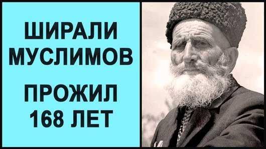 Ширали Муслимов
