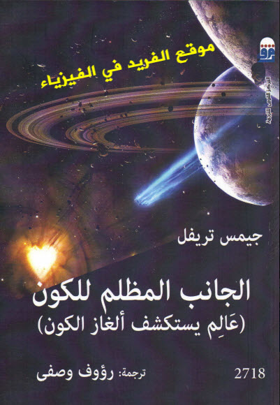 كتاب اطلس الفضاء جيمس تريفل pdf