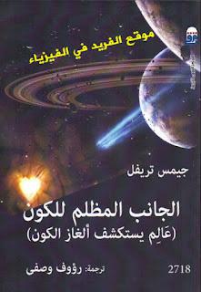 تحميل كتب فيزياء pdf مجانا