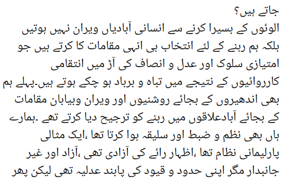 essay on owl in urdu