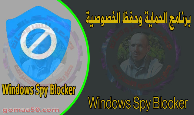برنامج الحماية وحفظ الخصوصية  Windows Spy Blocker 4.20.0