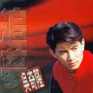 Nicky Wu (Wu Qi Long 吳奇隆) - Meng Bu Wan De Ni (梦不完的你)