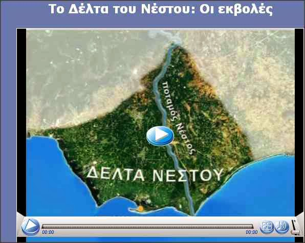 http://ebooks.edu.gr/modules/ebook/show.php/DSDIM-E100/533/3524,14465/extras/ged25_nestos/index.html
