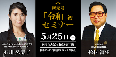 http://www.okachi.jp/seminar/detail20190525t.php