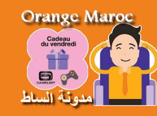هدايا ,meditel ,orange maroc vendredi, جمعة