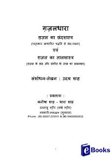 Ghazaldhara, ghazal ka chand shastra and taalsashtra ग़ज़लधारा, ग़ज़ल का छंद शास्त्र एवं तालशास्त्र