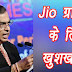 Reliance Jio Company joined hands with another company.