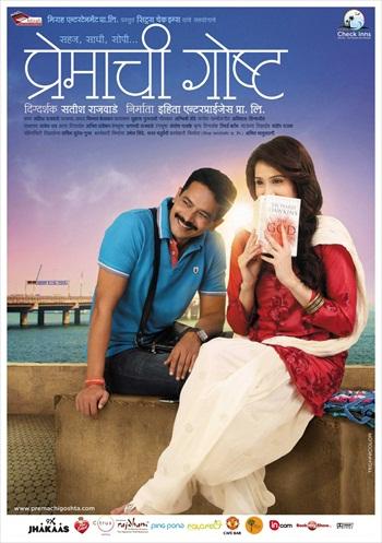 Premachi Goshta 2013 Marathi Movie Download