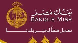 قروض بدون فوائد من بنك مصر يعطى الموظفين والشباب 2019