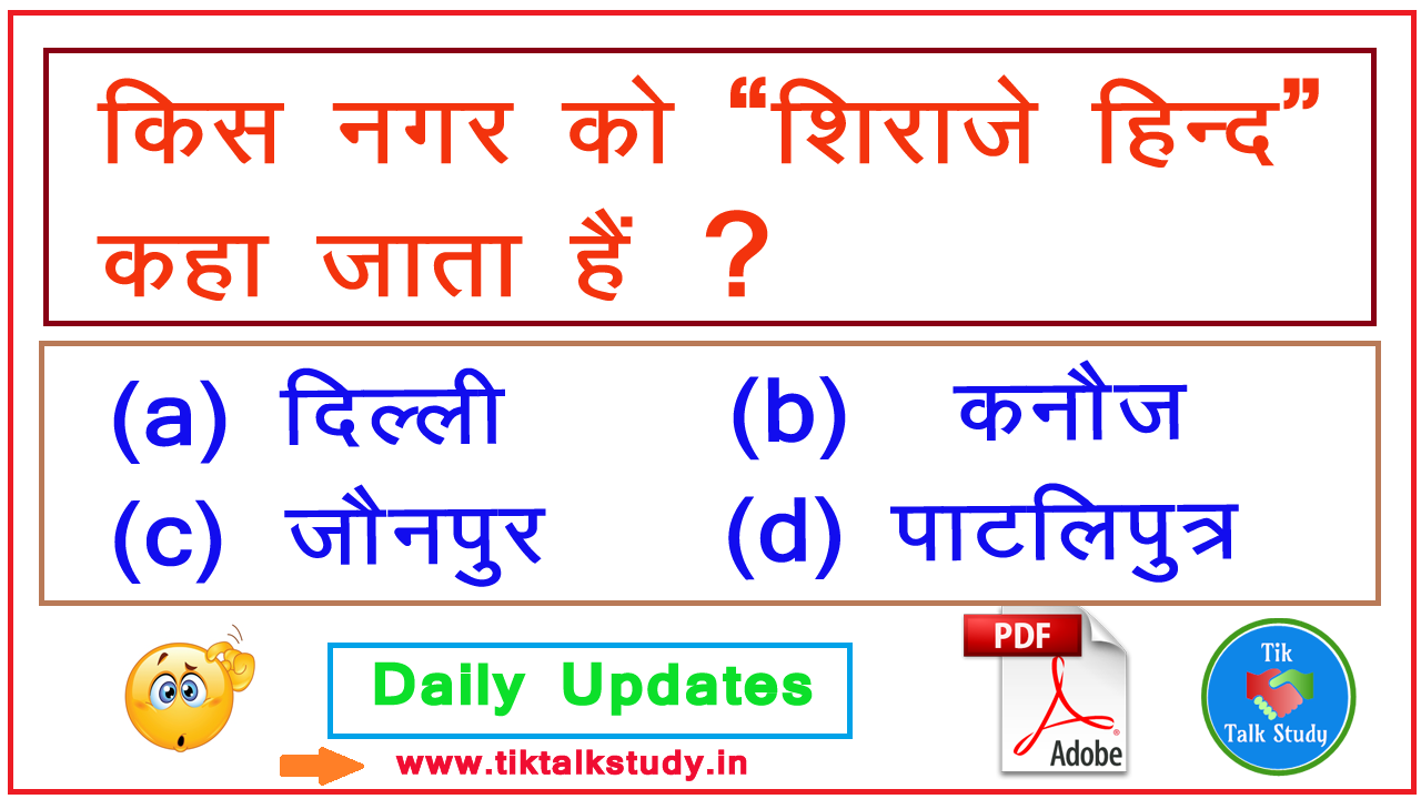 General Knowledge Questions and Answer pdf free download