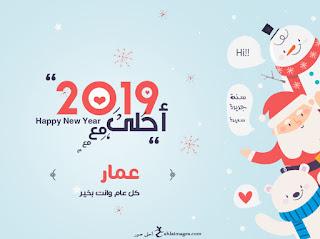 صور 2019 احلى مع عمار