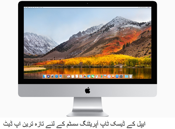 Apple's macOS High Sierra update is now available |technologypk