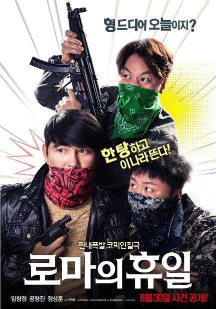 Sinopsis Roman Holiday / Romaui Hyuil / 로마의 휴일 (2017) - Film Korea