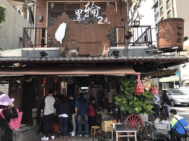 【台南美食】台灣2元黑輪,台南孔廟對面巷子