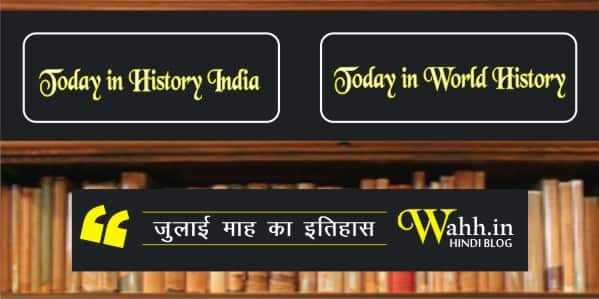 July-Today-in-History-India-World