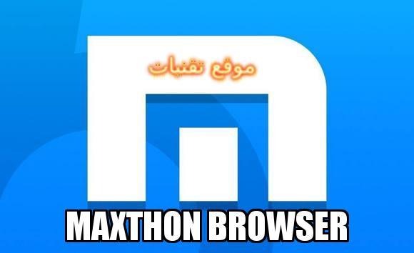 https://www.te9nyat.com/2018/11/maxthon-browser.html