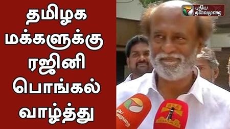 Rajinikanth wishes TN People on Pongal Fest | #Pongal