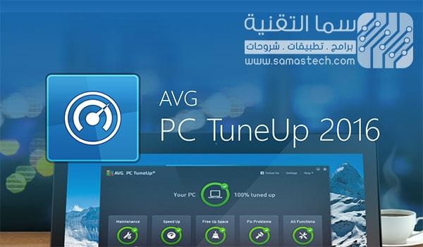 عدد من أدوات التحسين والتسريع المتاحة في برنامج 16.0 AVG PC TuneUp